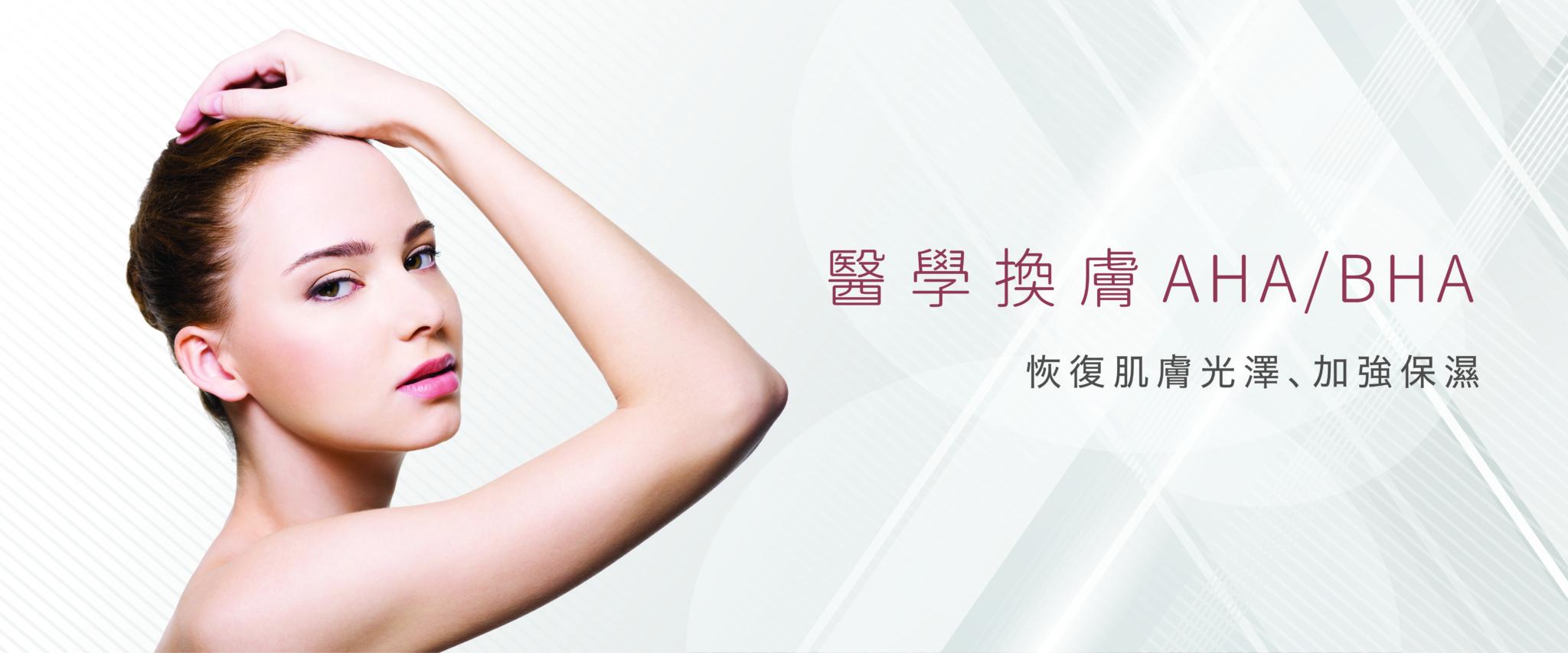 BHA水楊酸banner